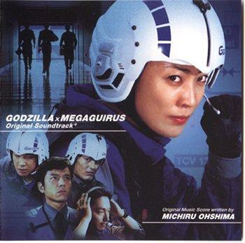 Godzilla vs Megaguirus Movie Original Soundtrack CD
